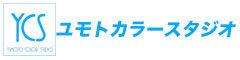 徳島 鳴門の写真館 ユモトカラースタジオ